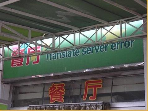 网络翻译的结果_translate server error