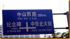 中山西路_Middle Shan Xi Road